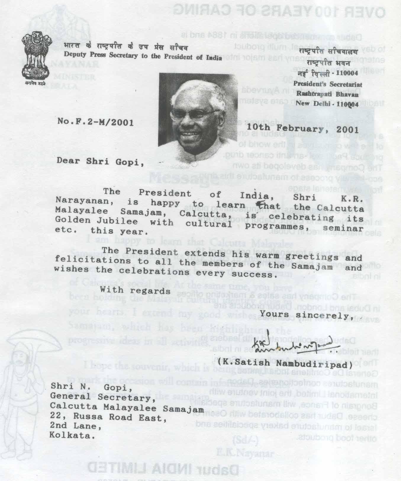 Web site - President K R Narayan Message