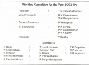 Working committee - 2003--04