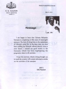 Message from Kerala C M